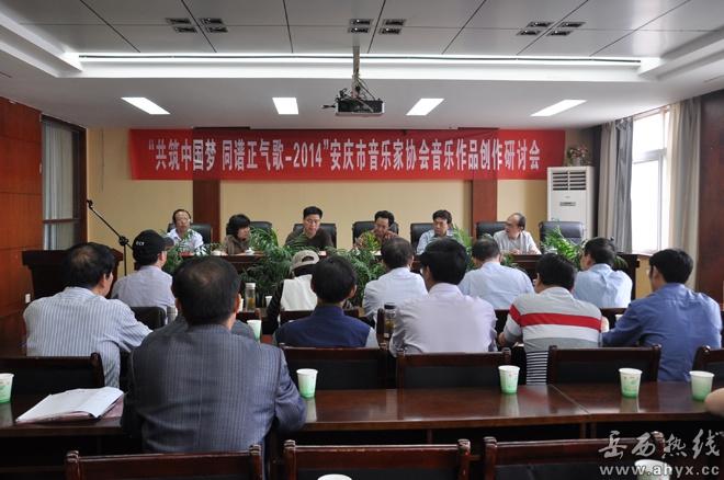 共筑中国梦 同谱正气歌 全市音协音乐作品创作研讨会召开