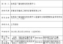 岳西县广播电影电视发展中心直播车及高清摄像设备