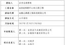 岳西县响肠中心幼儿园工程中标公示