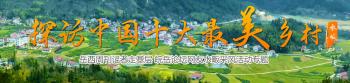 探访中国十大最美乡村