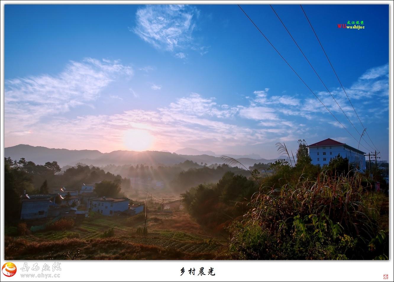 [岳西风光] 乡村晨光