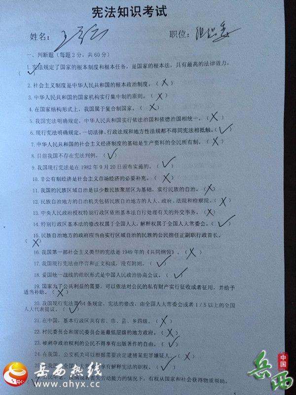 田头乡组织全体职工学习宪法