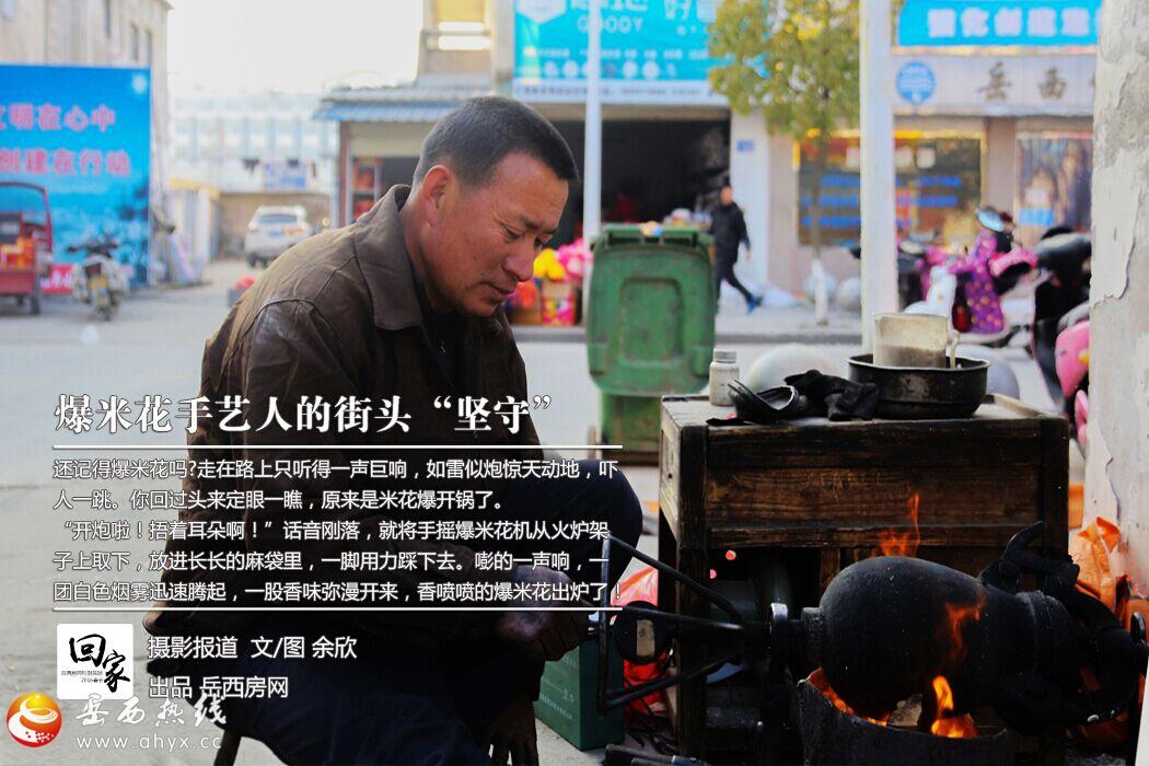 """【回家过年】爆米花手艺人的街头""""坚守"""""""