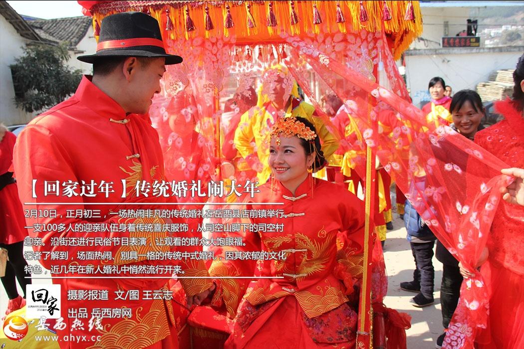 【回家过年】传统婚礼闹大年