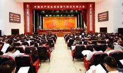 中国共产党岳西县第十四次代表大会隆重开幕