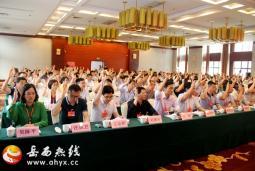 岳西县第十四次党代会举行第二次全体会议