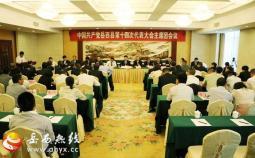 县十四次党代会主席团召开第七次会议