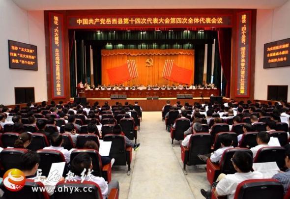 中国共产党岳西县第十四次代表大会胜利闭幕