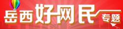 中国好网民专题