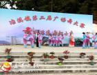 桃阳村在冶溪镇第二届广场舞大赛中喜获第二名