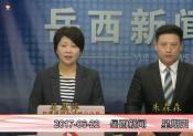 岳西新闻(2017年6月22号)
