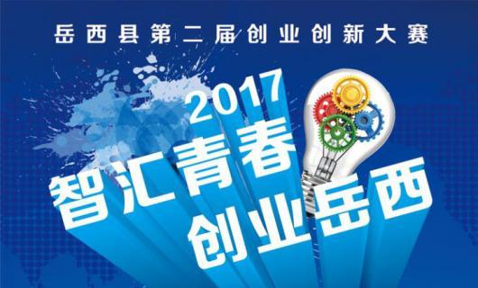 关于举办岳西县第二届创业创新大赛的通知