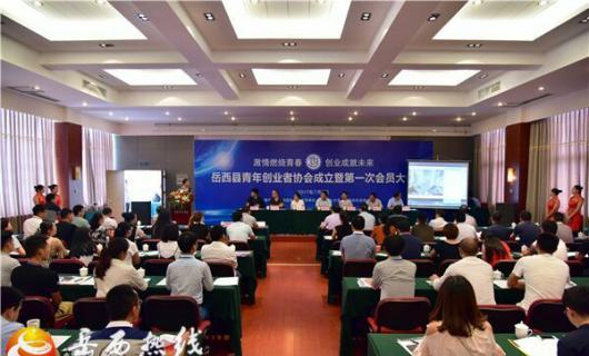 岳西县青年创业者协会成立
