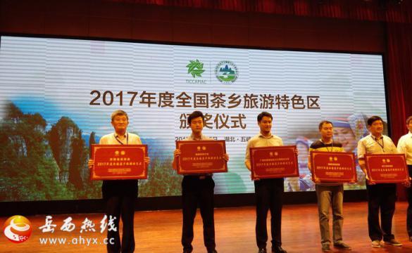岳西荣获全国茶乡旅游特色区称号