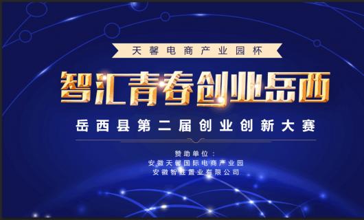 """【视频】""""天馨电商产业园杯""""岳西县第二届创业创新大赛宣传片"""