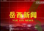 岳西新闻(2017年11月27号)