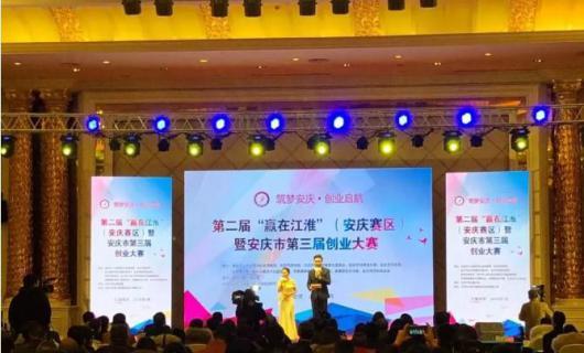 """岳西创业项目""""大材小用 匠心工艺""""获安庆市第三届创业大赛社会组一等奖!"""