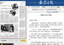 安徽日报:美丽村庄引来八方游客