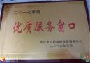 """市场监管荣获""""优质服务窗口""""称号"""