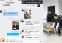 """店前派出所: """"互联网+警务""""  救助走失老人"""