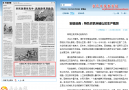 农民日报:安徽岳西特色农机突破山区生产瓶颈