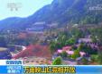 央视《朝闻天下》:安徽岳西万亩映山红竞相开放
