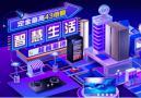 """7.13,苏宁海尔超级品牌日,43倍的""""超级优惠"""""""