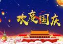 热烈庆祝建国六十九周年,祝全体村民节日快乐