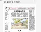 我村妇联主任彭绍伟作品荣登安庆日报·岳西周刊