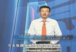 史永翔:如何创造利润奇迹
