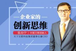 张向宁:企业家的创新思维