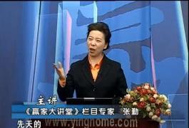 张勤 :性格与卓越领导力(一)