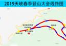 """""""秘境地 闯天峡""""2019中国大别山(安徽﹒岳西)"""