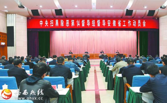 中央扫黑除恶第14督导组督导安徽省工作动员会召开