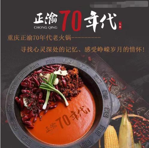 三级片在线重庆70年代火锅店投资品牌总部会对投资商进行全方位的扶持力