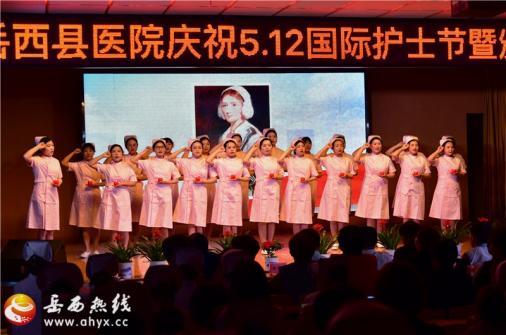 """县医院庆祝""""5.12""""国际护士节暨颁奖典礼举行"""