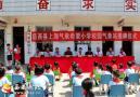 岳西上海气象希望小学校园气象站揭牌
