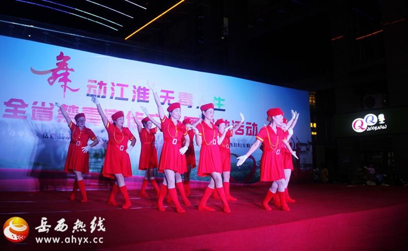 全省禁毒宣传广场舞联动活动在岳西举行