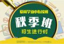 南京爱尚学秋季幼小衔接,六大能力测试,幼升小冲