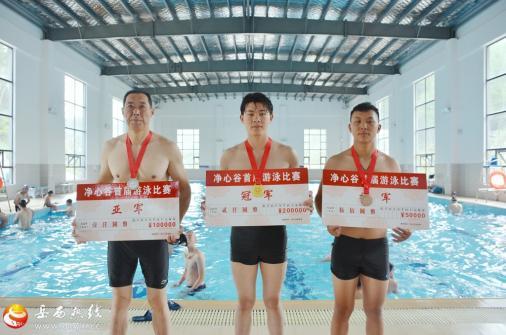 净心谷首届游泳比赛圆满收官,冠军是……