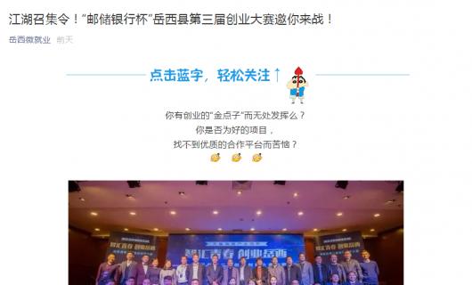 """《微动态》 """"江湖召集令!""""邮储银行杯""""岳西县第三届创业大赛邀你来战!"""