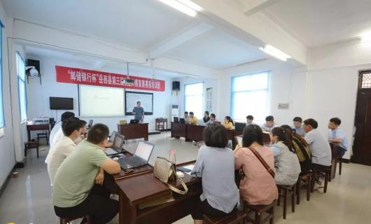"""""""邮储银行杯""""岳西县第三届创业复赛培训班举行"""