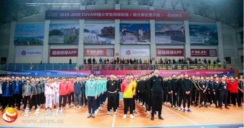 CUVA中国大学生排球联赛在岳西开幕