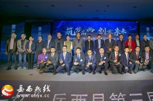 岳西县第三届创业大赛成功举行