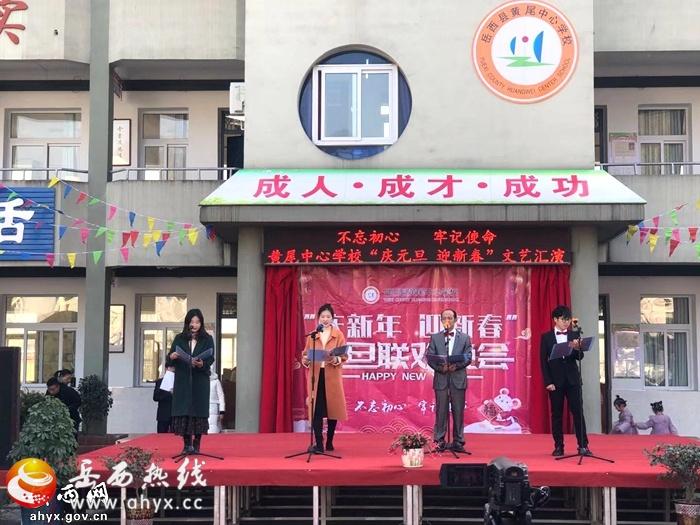"""投票赚钱:黄尾中心学校举行""""不忘初心,牢记使命""""庆元"""
