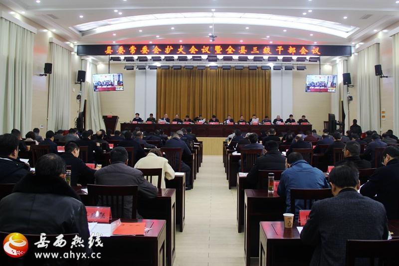 县委常委会扩大会议暨全县三级干部会议召开