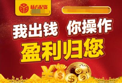 安庆市股票配资公司排名:杨方网上专业证券股票配资杠杆开户炒股平台:股票配资时开户的时候需要注意哪些问题
