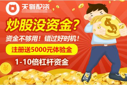 安庆配资网 证券配资开户公司天猫在线股票配资平台:新手投资者在做股票配资的时候需要了解什么