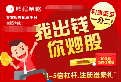 安徽配资公司哪家好:南京最大股票配资公司排名:钱程策略两种配资炒股模式中,按天配资和按月配资哪个好?