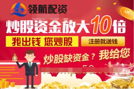 中国最大股票配资公司排名:领航股票配资平台线上杠杆炒股配资公司:从三个方面研究选择出最靠谱的股票配资平台
